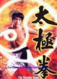 李小龙与太极拳