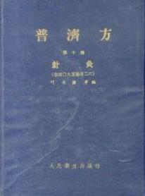 普济方·针灸