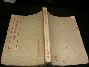 杨敬斋针灸全书